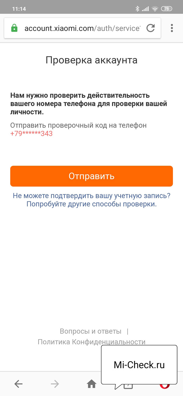 Запрос отправки смс с кодом проверки на Xiaomi