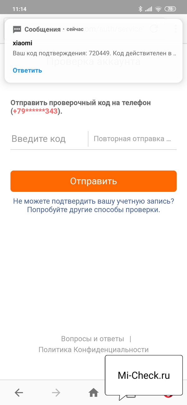 Ввод проверочного кода для восстановления пароля