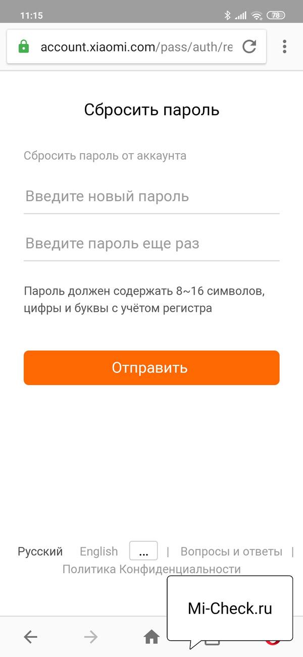 Создание нового пароля для Mi аккаунта