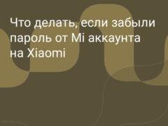 Что делать, если забыл пароль от Mi аккаунта на телефоне Xiaomi (Redmi)