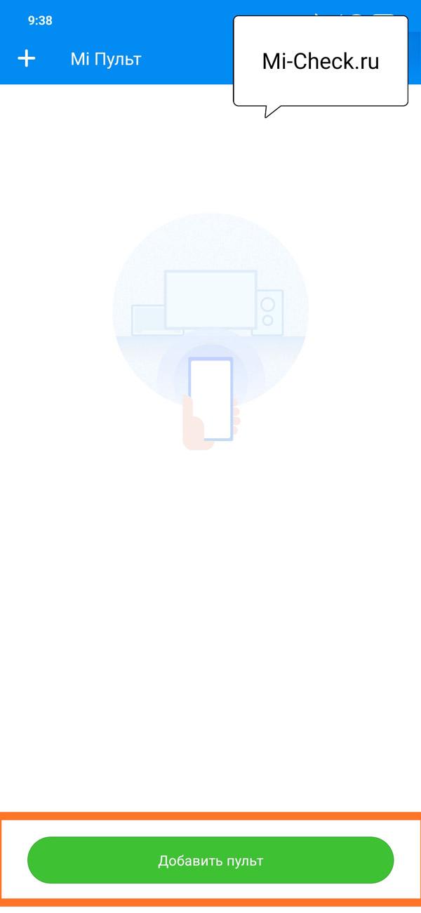Кнопка Добавить Пульт на Xiaomi