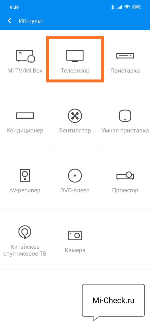Выбор типа бытовой техники для настройки пульта на Xiaomi