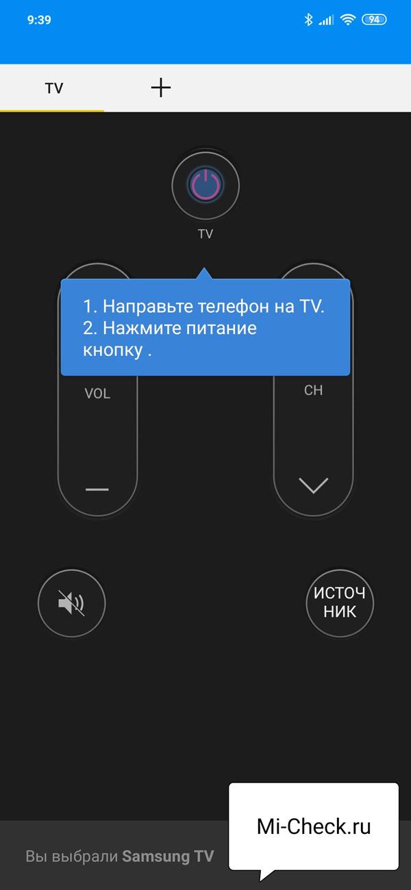 Первая попытка включить телевизор с помощью телефона Xiaomi