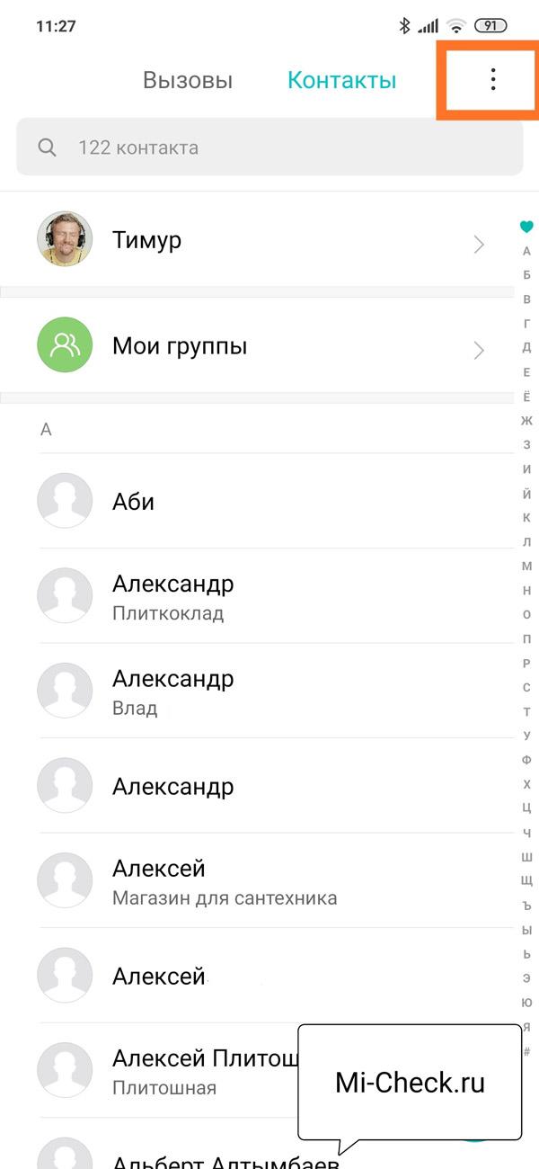 Вход в настройки приложения Контакты на Xiaomi