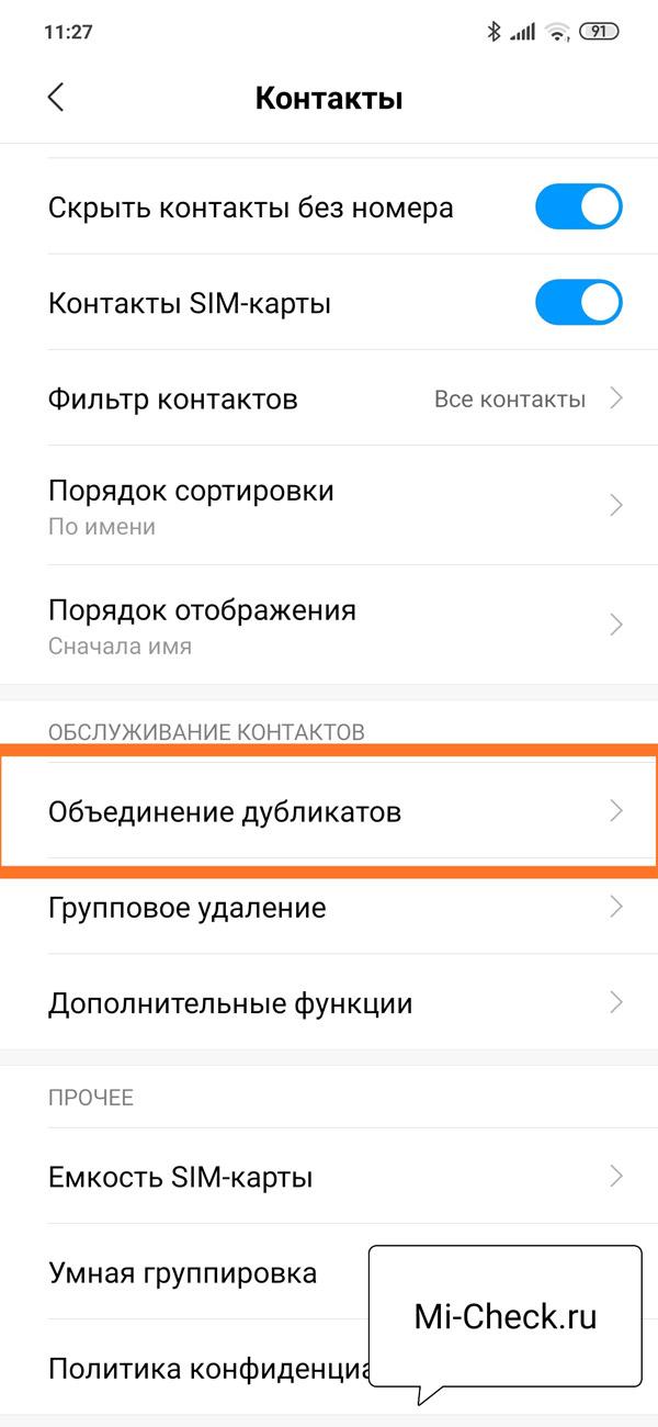 Объединение дублирующихся контактов на Xiaomi