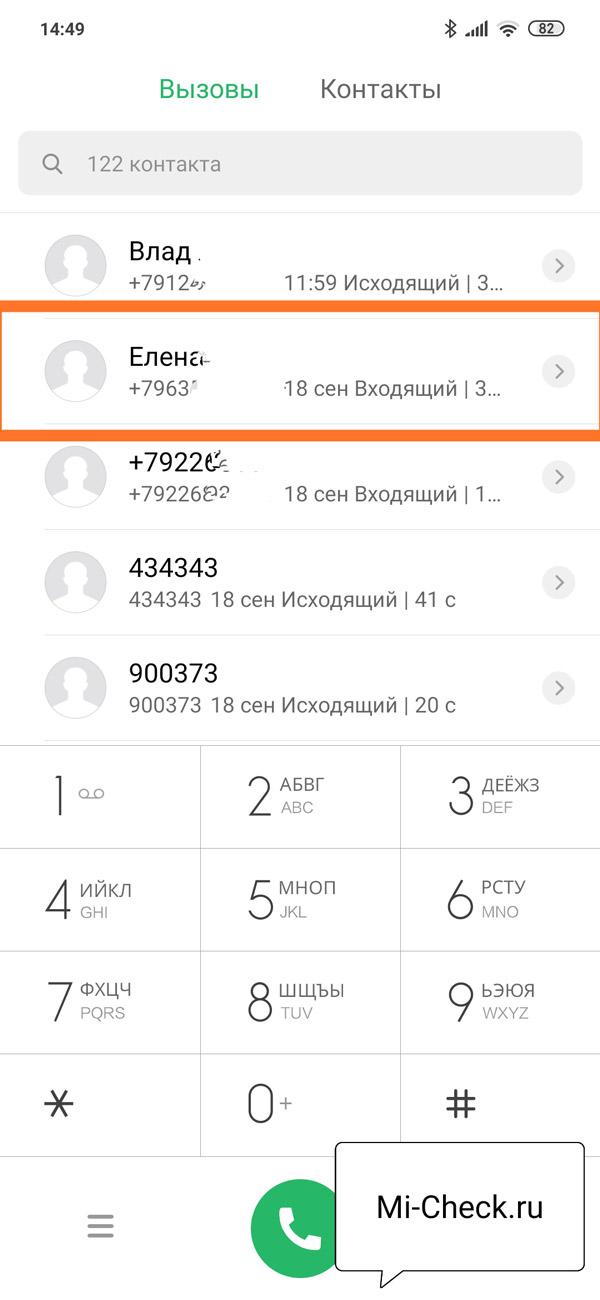 Приложение телефон и список вызовов на Xiaomi