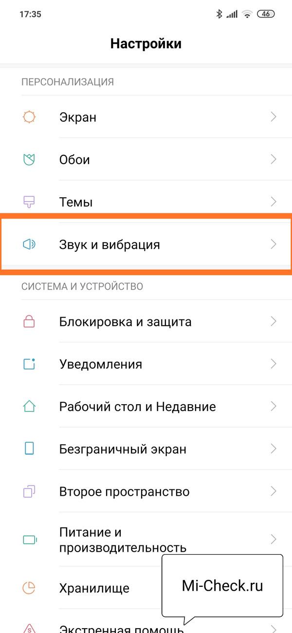 Пункт Звук и Вибрация в настройках Xiaomi