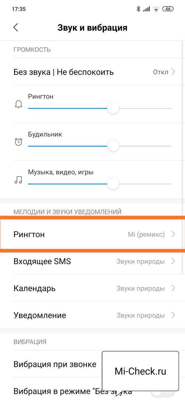 Выбор рингтона на Xiaomi