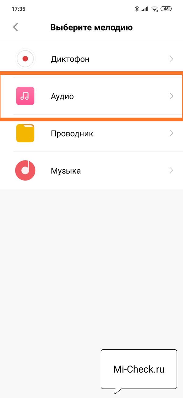 Выбор сторонней мелодии для рингтона на Xiaomi