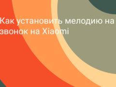 Как установить мелодию на входящий телефонный звонок на Xiaomi (Redmi)