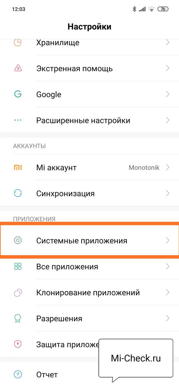 Раздел Системные Приложения на Xiaomi