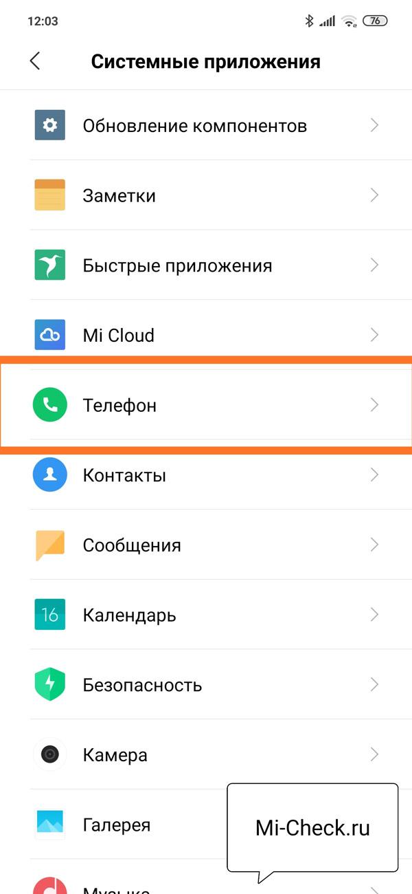 Выбор приложения Телефон на Xiaomi