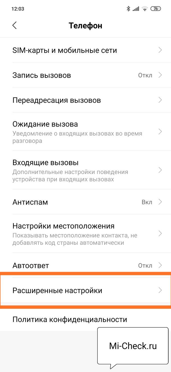 Расширенные настройки приложения Телефон на Xiaomi