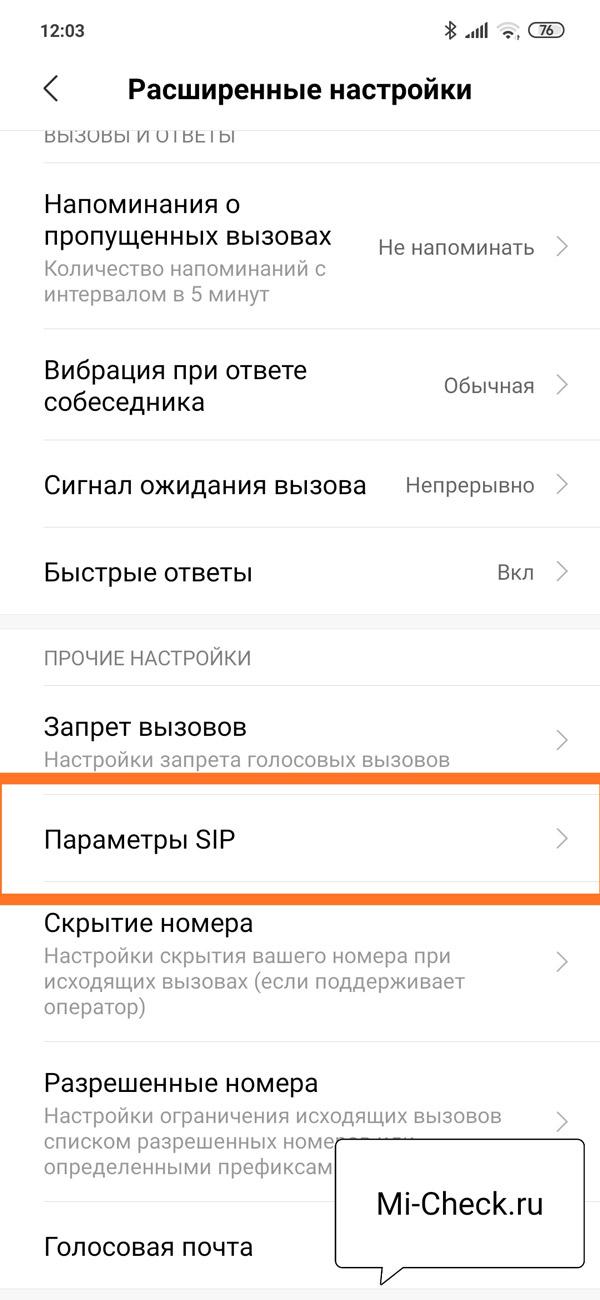 Параметры SIP в настройках приложения Телефон на Xiaomi