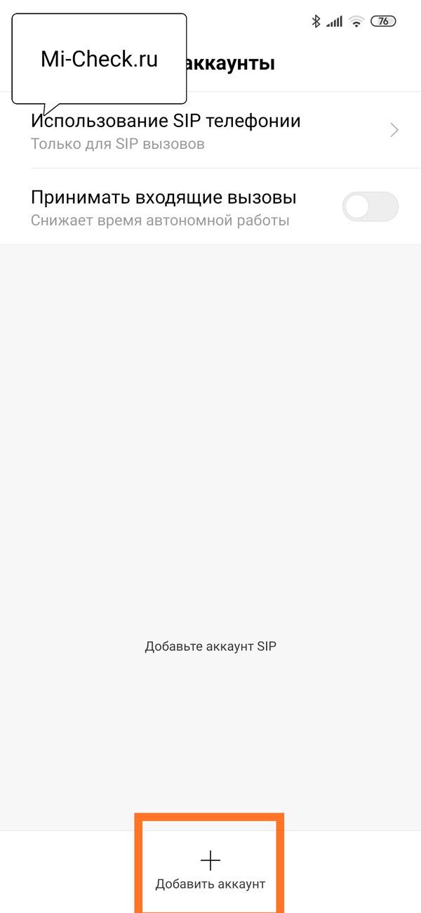 Добавить новый SIP аккаунт на Xiaomi