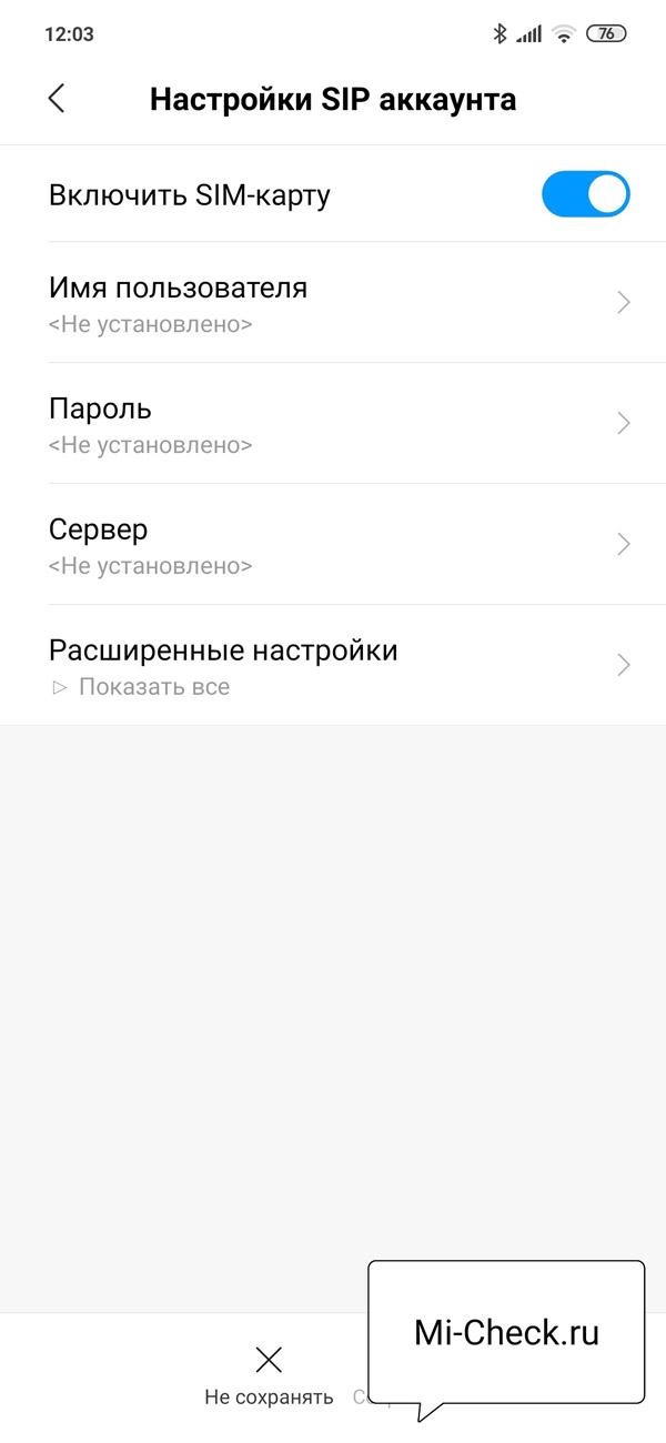 Введение логина и пароля для настройки SIP телефонии на Xiaomi