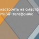Как настроить SIP-телефонию на смартфоне Xiaomi (Redmi) системными средствами без установки дополнительных приложений