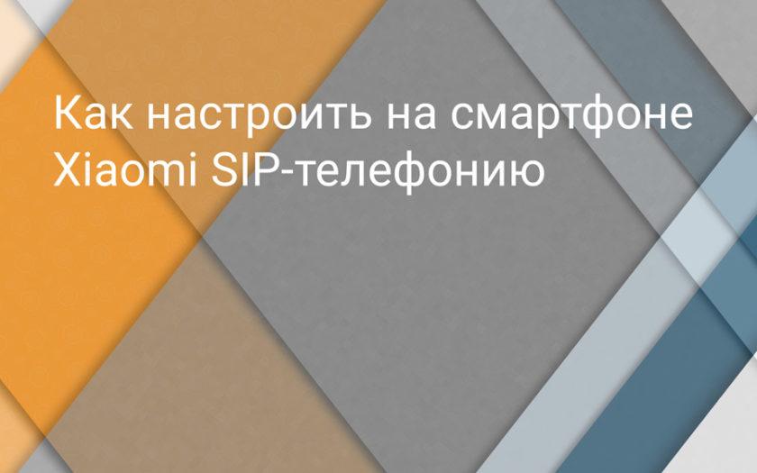 Как настроить SIP на телефоне Xiaomi