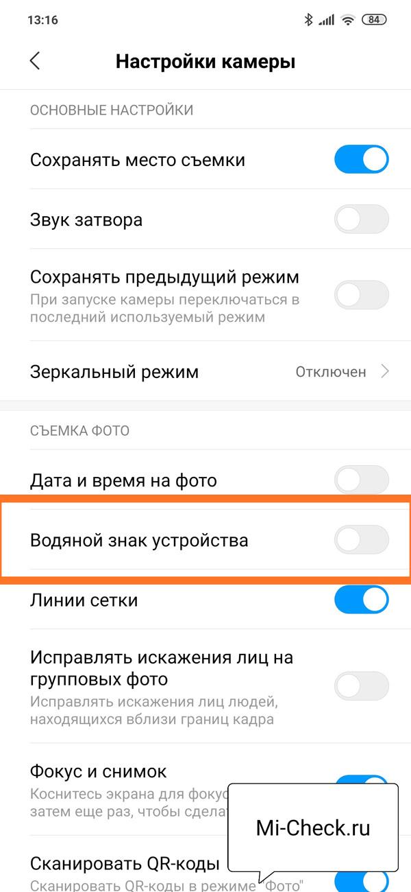 Отключение водяного знака устройства на фото Xiaomi