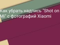 Как убрать водяной знак «Shot on Mi» на фотографиях, сделанных на смартфон Xiaomi (Redmi)