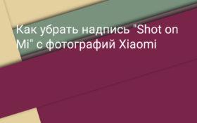 Как убрать надпись Shot on mi с фотографий сделанных на Xiaomi