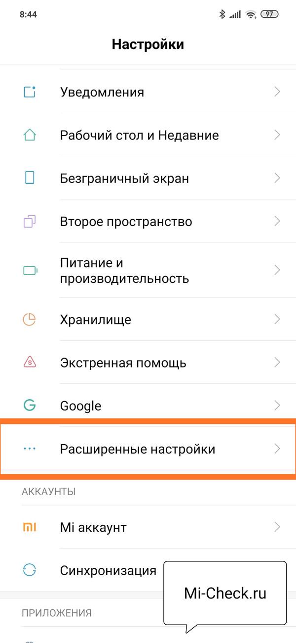 Пункт Расширенные настройки в Xiaomi
