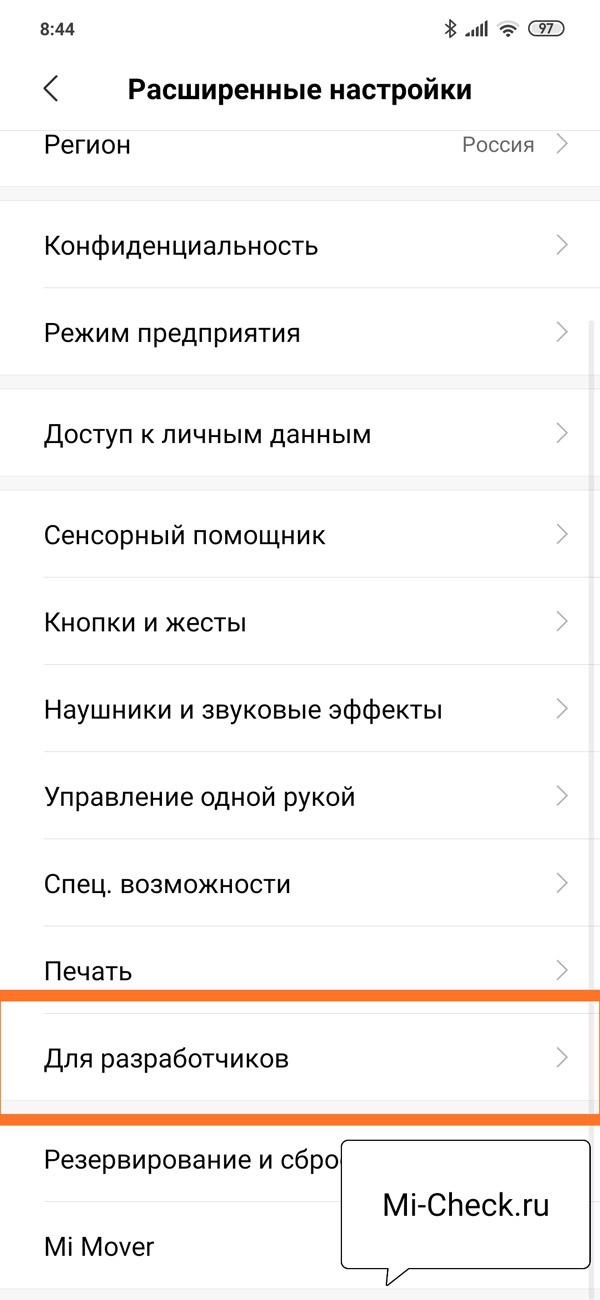 Пункт Для Разработчиков в настройках Xiaomi