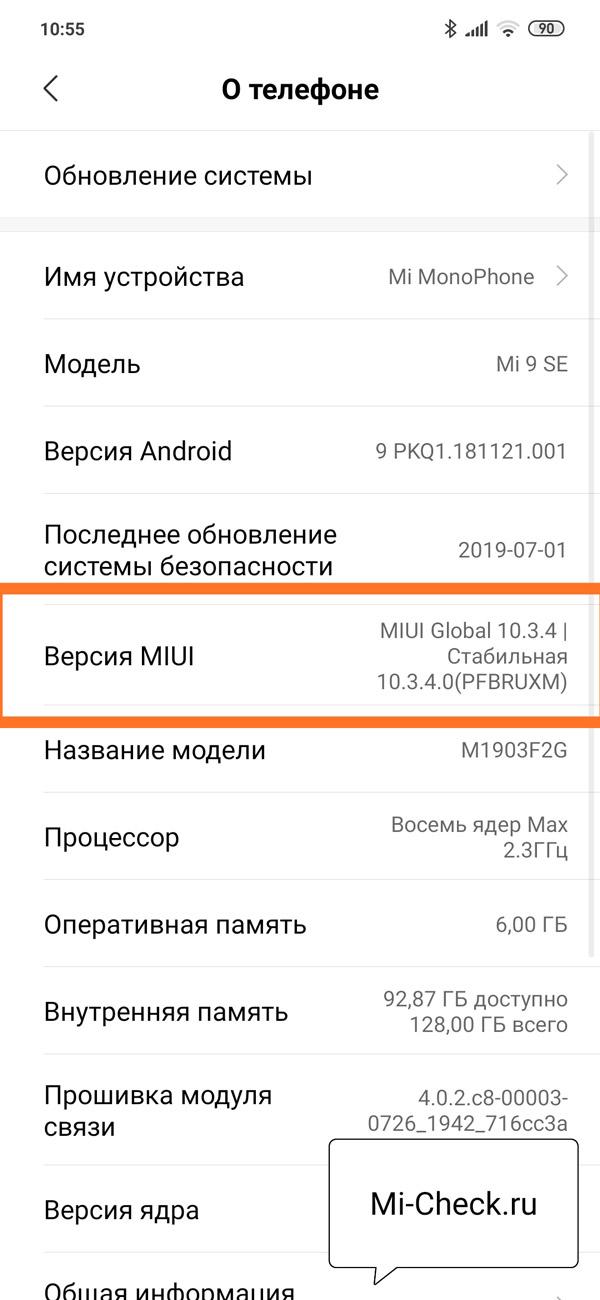 Строка Версия MIUI для доступа к режиму разработчика