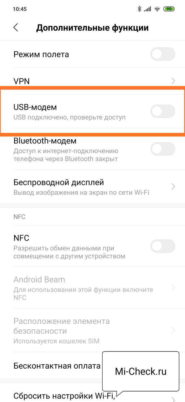 Включение функции USB модем на Xiaomi