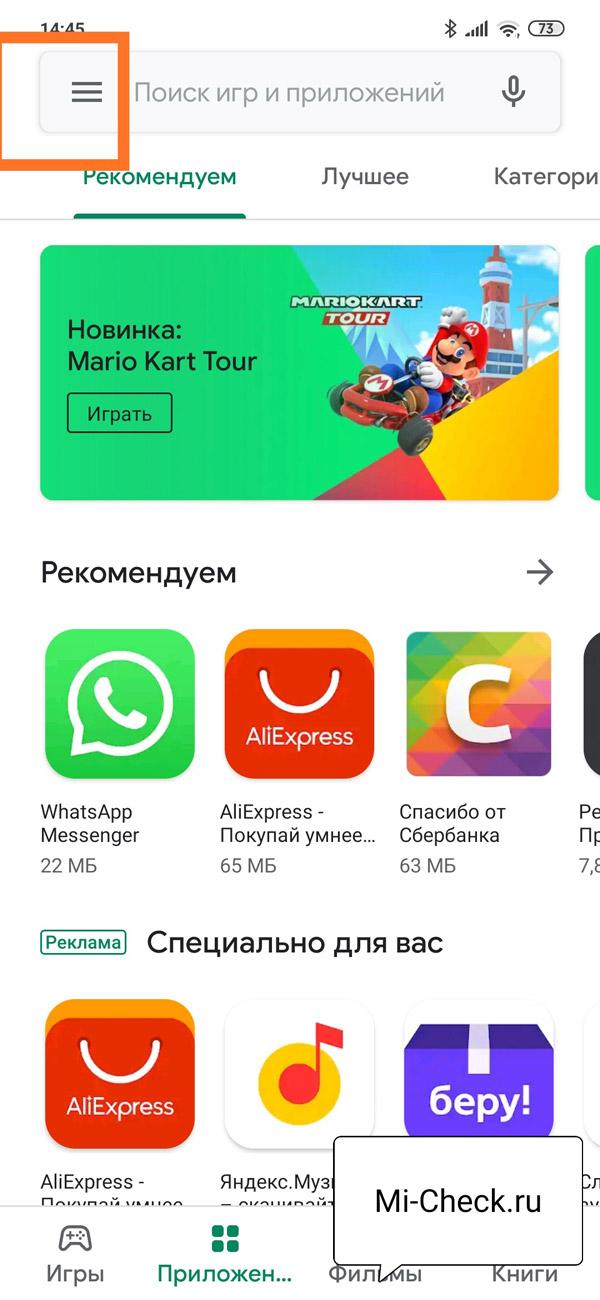 Вход в настройки магазина Google Play