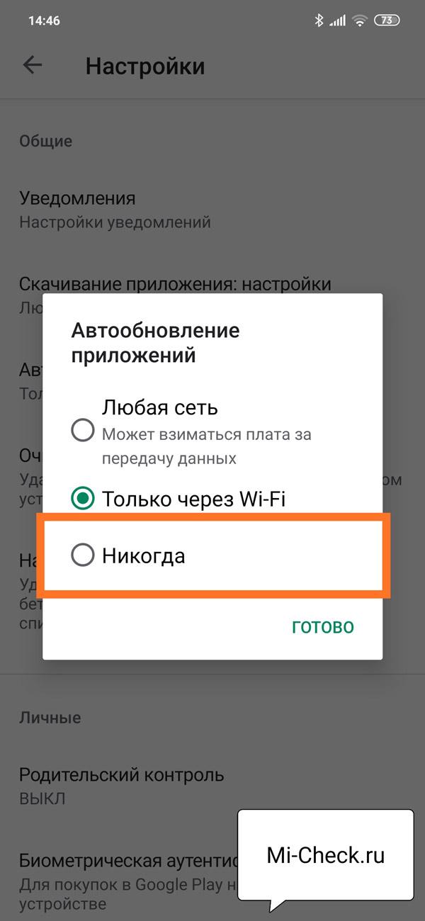 Отключение автообновлений приложения в Google Play на Xiaomi