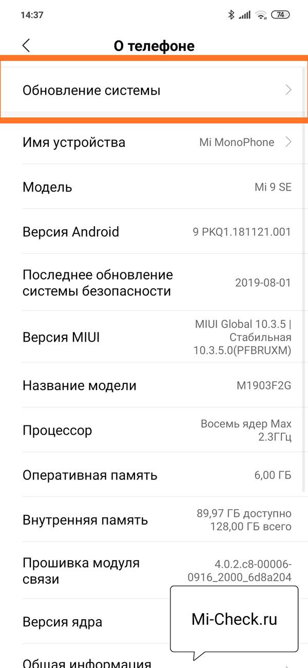 Раздел Обновление системы на Xiaomi