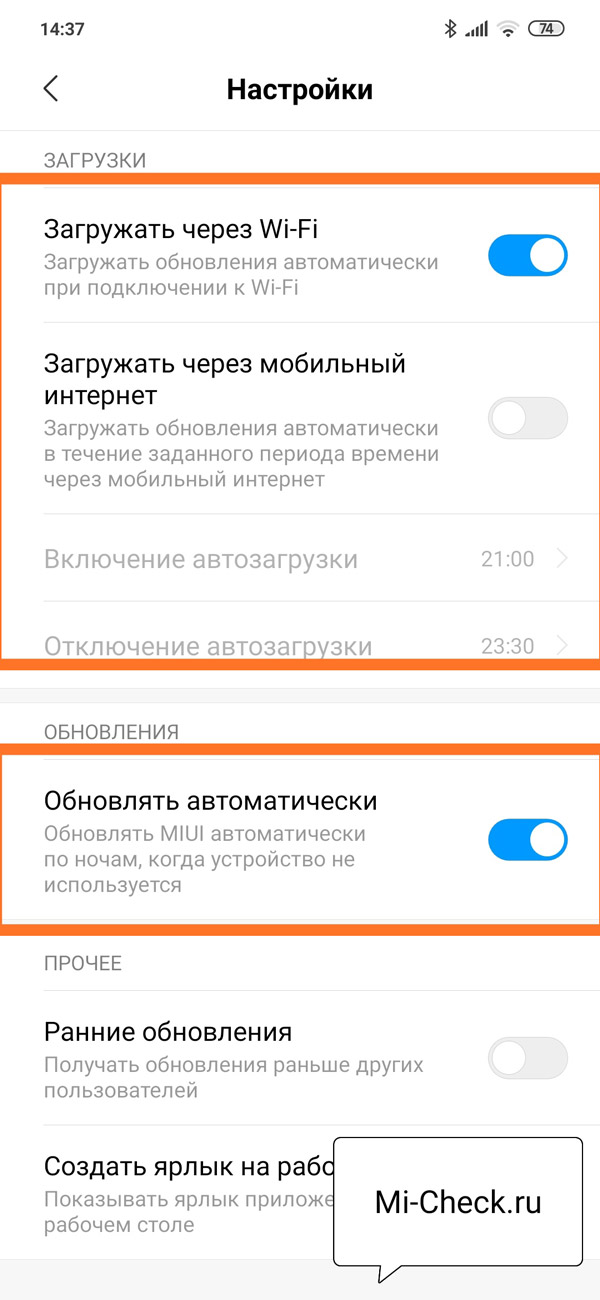Отключение автоматического обновления прошивки MIUI на Xiaomi