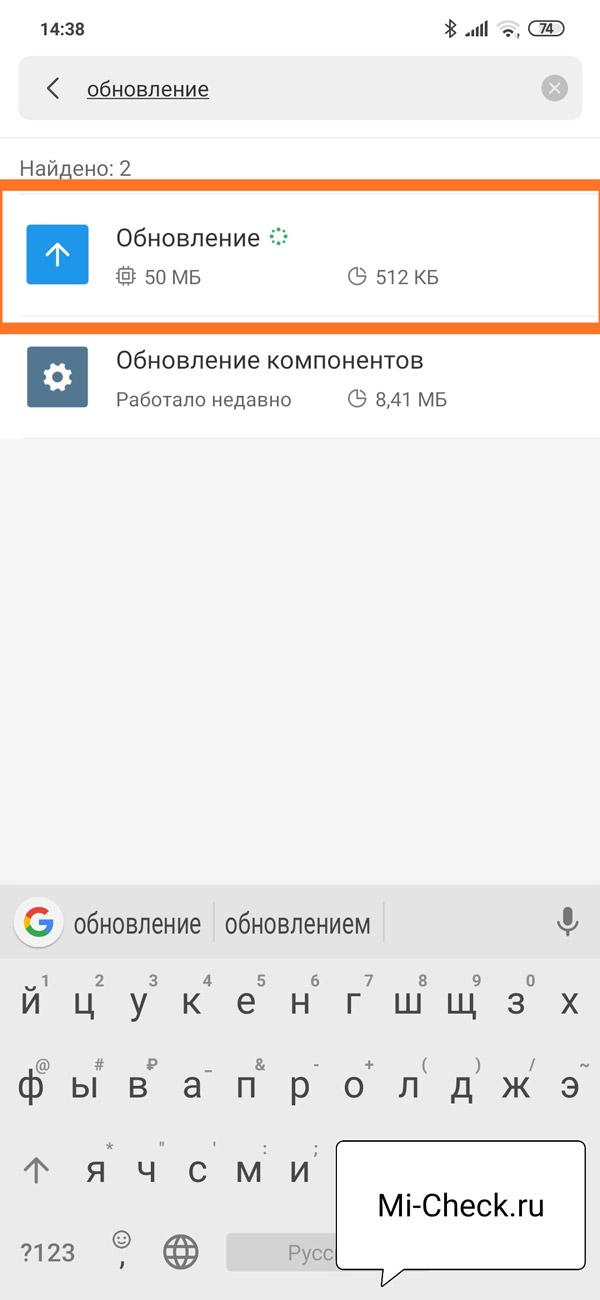 Приложение Обновление в системе Xiaomi