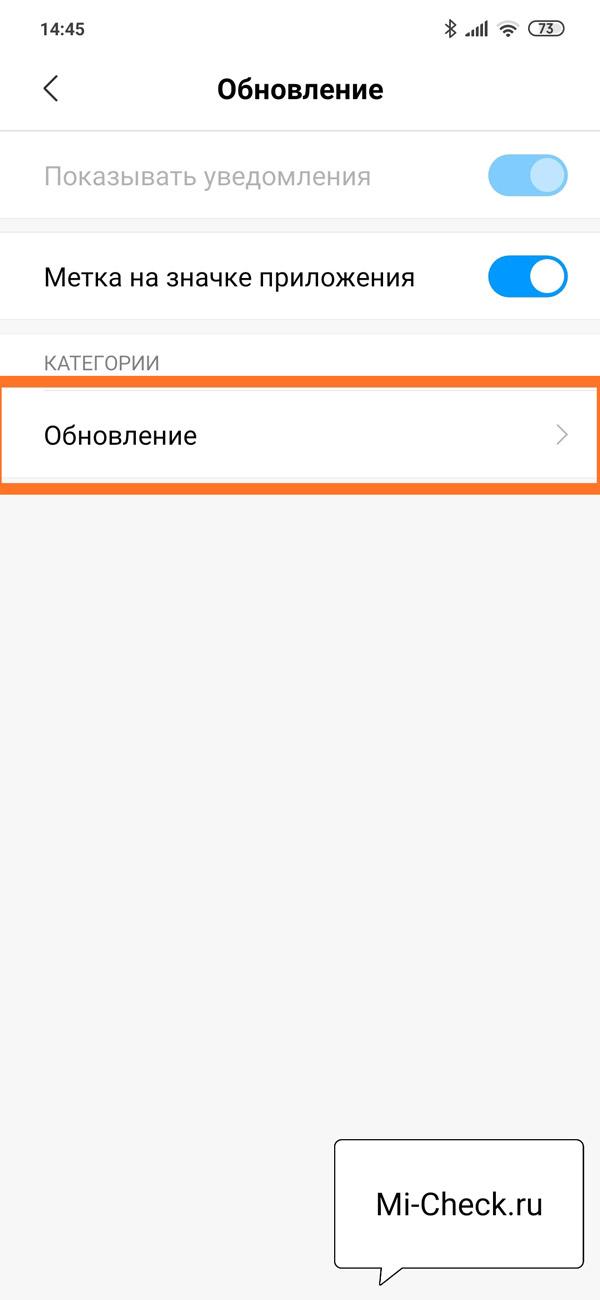 Раздел Уведомление приложения Обновления на Xiaomi
