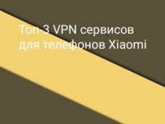 Топ-3 лучших сервисов для использования VPN на Xiaomi (Redmi)