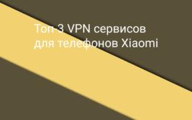 Сервисы для использования VPN на телефоне Xiaomi