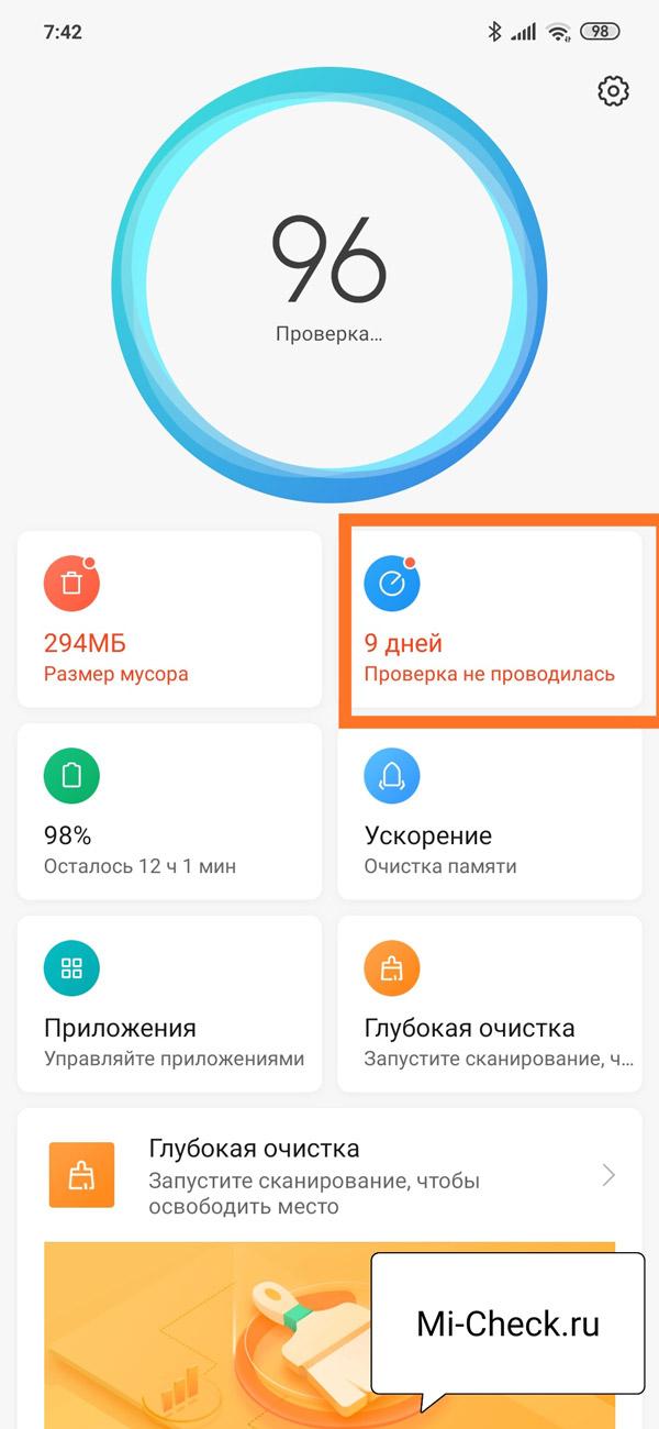 Пункт Антивирус в приложении Безопасность на Xiaomi