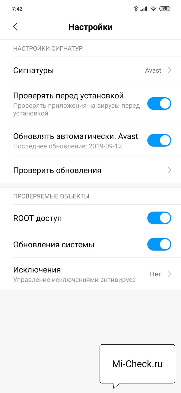 Настройки встроенного антивируса на Xiaomi