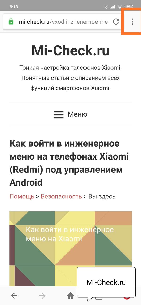 Вызов контекстного меню в браузере Opera на Xiaomi