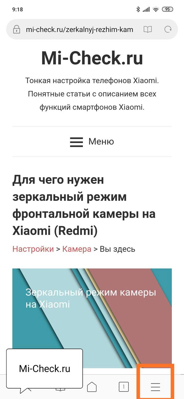 Вызов меню в Mi браузере на Xiaomi