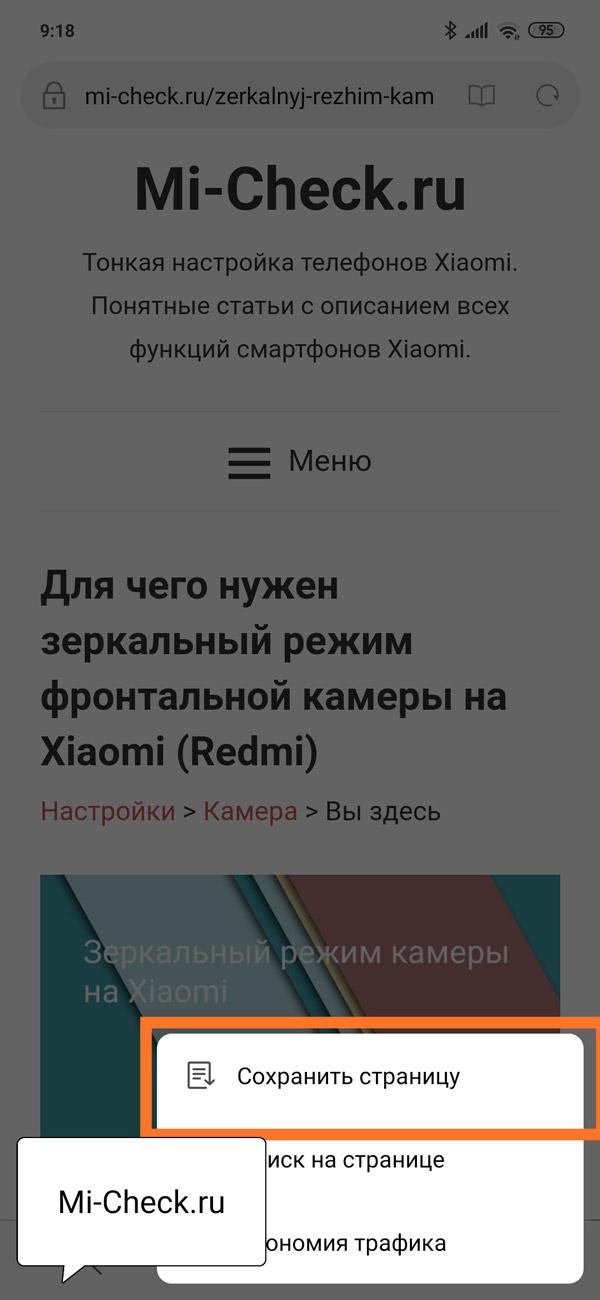Команда Сохранить страницу в Mi браузере на Xiaomi