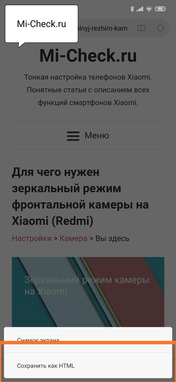 Команда сохранения веб-страницы в формате HTML в Mi браузере на Xiaomi