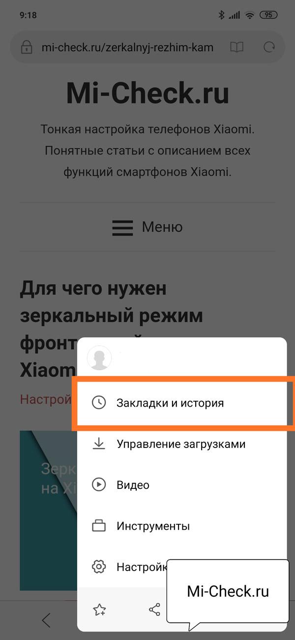 Меню Закладки и история в Mi браузере на Xiaomi