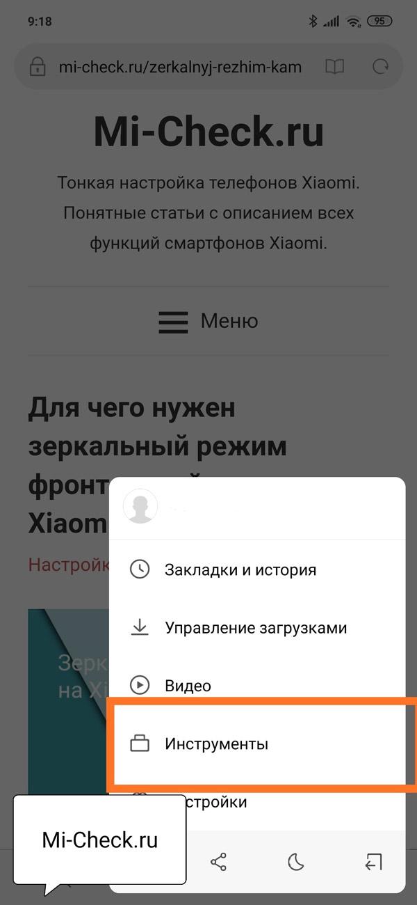 Меню Инструменты в Mi браузере