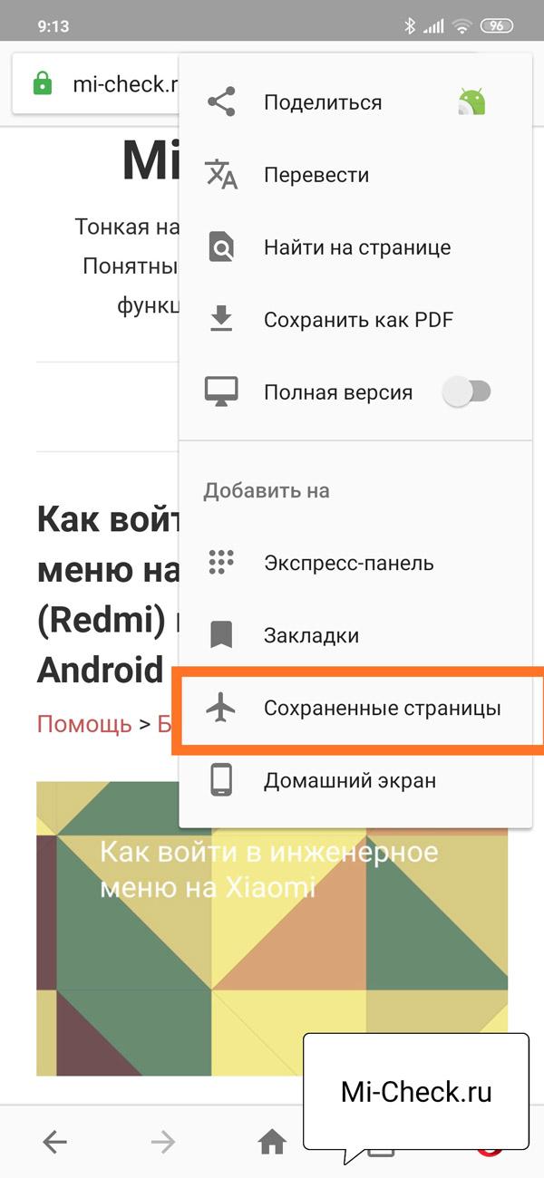 Команда на сохранение веб-страницы в браузере Opear на Xiaomi