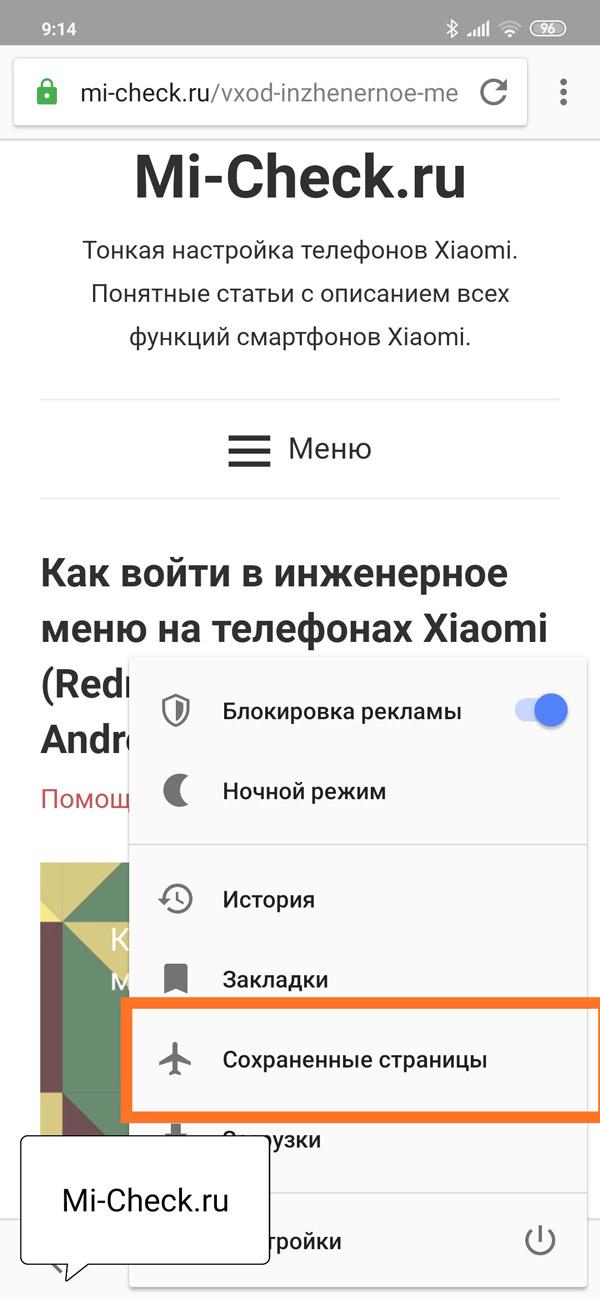 Вход в меню сохранённых веб-страниц в браузере Opera на Xiaomi
