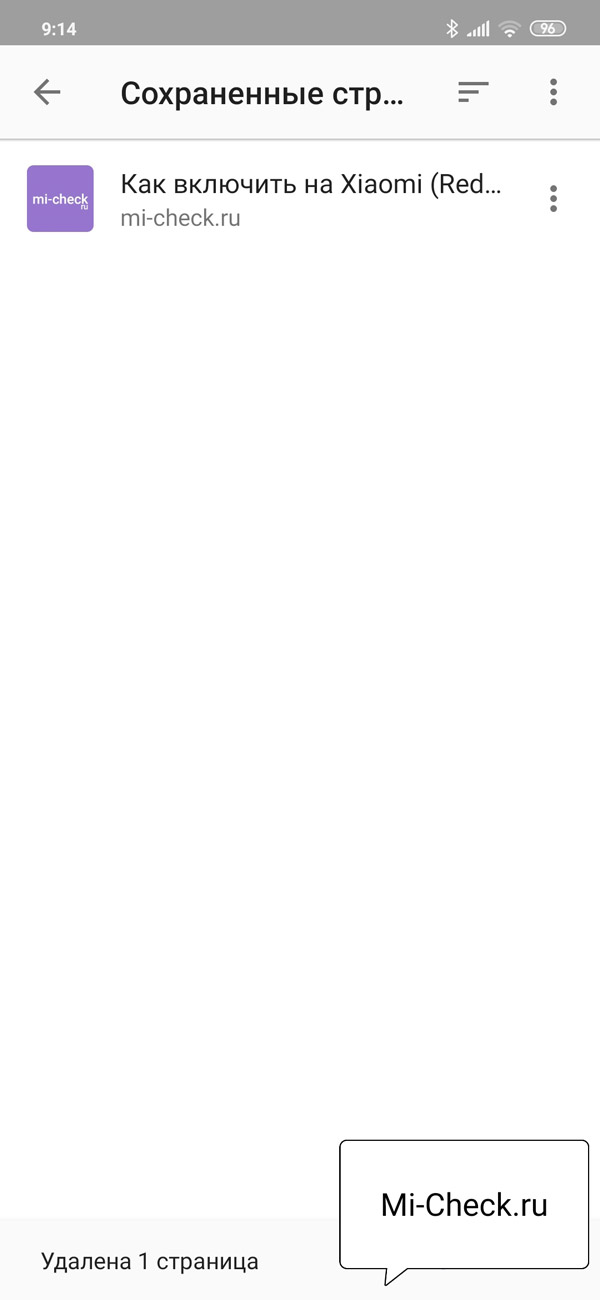 Список сохранённых страниц в Opera на Xiaomi