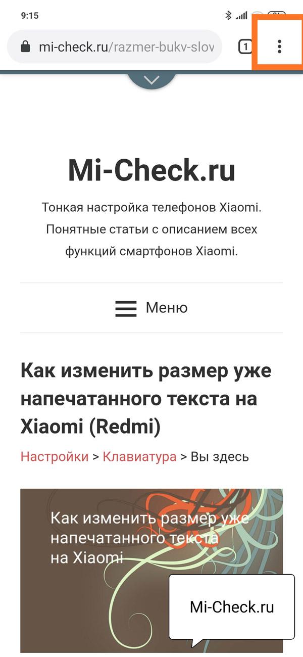 Вызов контекстного меню в браузере Chrome на Xiaomi