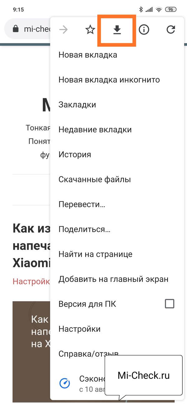 Команда сохранения веб-страницы в браузере Chrome на Xiaomi